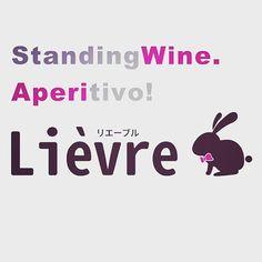 本日所用により16時頃のオープンを予定しております ご不便ご迷惑お掛けしますが宜しくお願い致します .  #東中野 #リエーブル #lievre #立ち飲みワインバー #立ち飲みワイン #立ち飲み #ワインバー #ワイン ##赤ワイン #白ワイン #ロゼワイン #ロゼ #グラスワイン