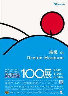 優れた紙面デザイン 日本語編 (表紙・フライヤー・レイアウト・チラシ)1200枚位 - NAVER まとめ Dm Poster, Poster Layout, Print Layout, Japan Graphic Design, Graphic Design Posters, Graphic Design Inspiration, Book Design, Cover Design, Museum Poster
