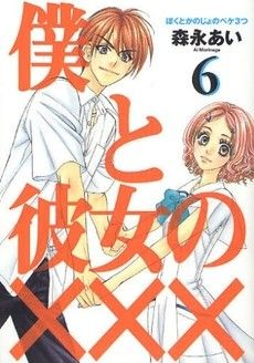 Shoujo, My Books, Reading, Anime, Manga, Manga Anime, Reading Books, Cartoon Movies, Manga Comics