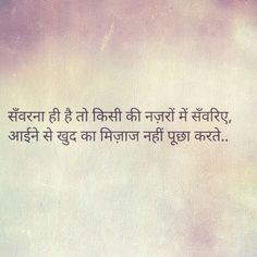 Miss you meri jaan New Quotes, Poetry Quotes, Hindi Quotes, Book Quotes, Quotations, Life Quotes, Inspirational Quotes, Qoutes, Boss Babe Quotes