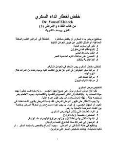 خفض أخطار الداء السكري.Docx by Yousef Elshrek via slideshare
