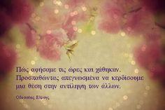 Οδυσσέας Ελύτης Wisdom Quotes, Me Quotes, Cool Words, Wise Words, Miss You Dad, Philosophy Quotes, Cheer Me Up, Greek Words, Greek Quotes