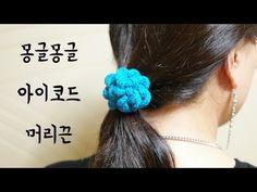 [crochet scrubby] how to crochet watermelon Headband Hairstyles, Hair Band, Macrame, Knit Crochet, Crochet Necklace, Bows, Knitting, Earrings, Origami