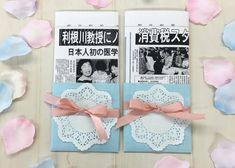 「お誕生日新聞」は、コンビニで500円でプリント出来るって知ってた?
