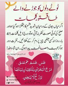 Islamic Books In Urdu, Islamic Quotes On Marriage, Islamic Phrases, Islamic Dua, Islamic Messages, Religious Quotes, Duaa Islam, Allah Islam, Islam Quran