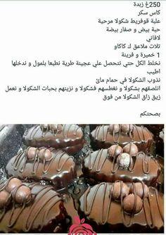 Arabic Sweets, Arabic Food, Dark Chocolate Cakes, Chocolate Desserts, Bread Recipes, Cake Recipes, Cooking Recipes, Algerian Recipes, Oreo Cheesecake