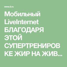 Мобильный LiveInternet БЛАГОДАРЯ ЭТОЙ СУПЕРТРЕНИРОВКЕ ЖИР НА ЖИВОТЕ И БОКАХ БУКВАЛЬНО ТАЕТ! | Der_Engel678 - Дневник Der_Engel678 |
