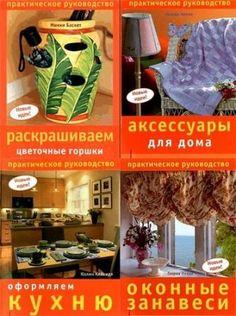 Практическое руководство - Новые идеи - Серия из 39 книг (2005-2009) DJVU, PDF