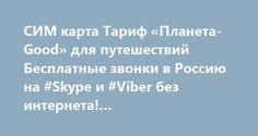 https://twitter.com/i/web/status/786179771638185984  СИМ карта Тариф «Планета-Good» для путешествий Бесплатные звонки в Россию на #Skype и #Viber без интернета!…