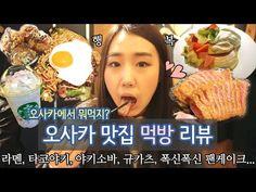 오사카 먹방 영상