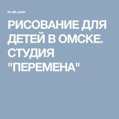 """РИСОВАНИЕ ДЛЯ ДЕТЕЙ В ОМСКЕ. СТУДИЯ """"ПЕРЕМЕНА"""""""