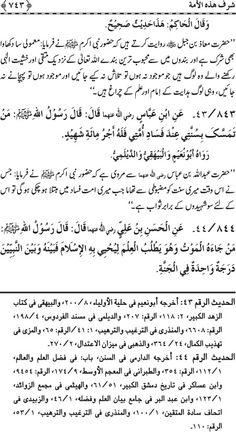 Al Minhaj us Sawi Page # 743
