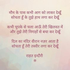 Shyari Quotes, Motivational Picture Quotes, Status Quotes, Nature Quotes, Poetry Quotes, Life Quotes, Crush Quotes, Qoutes, Love Poems In Hindi
