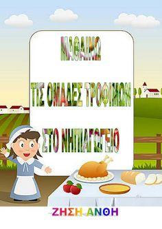 dreamskindergarten Το νηπιαγωγείο που ονειρεύομαι !: Οι ομάδες των τροφίμων - Πίνακες αναφοράς για το νηπιαγωγείο The Kitchen Food Network, Greek Language, Preschool Education, Proper Diet, Early Childhood, Food Network Recipes, Activities For Kids, Kindergarten, Healthy Eating