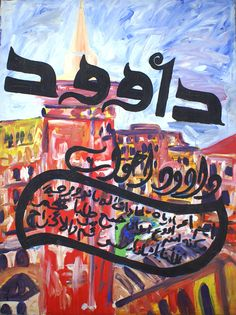 Daoud 1, 1995, Acrylic on canvas, 76 x 101cm (29.92 x 39.76 inch), Private collection. All images are used with the permission by the artist. Re-Pinning is permitted, however, please do not distribute, reproduce, reuse in any shape or form without first contacting the artist. marwan@art-factory.us © Marwan Chamaa.