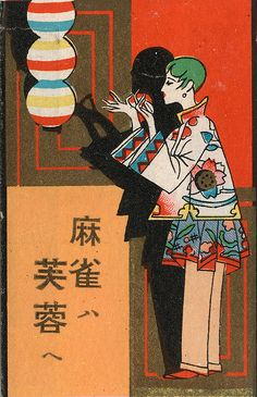 Vintage Japanese matchbox label  I like the blocks with the women in a kimono. This matchbox is quite colorful which I like.
