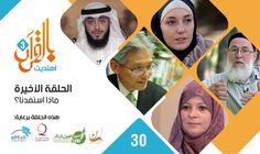 ح ٣٠ بالقرآن اهتديت ٩٠ حلقة مع الشيخ فهد الكندري عيدكم مبارك :) - YouTube