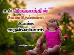 Bible Quotes, Bible Verses, Tamil Bible Words, Tamil Christian, Christian Verses, Bible Promises, Prayers, Flowers, Photography