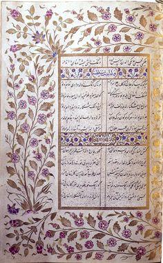 1 Cultural Artifact, Illumination Art, Persian Pattern, Animal Fashion, Archaeology, Miniatures, Bullet Journal, Culture, Ornaments