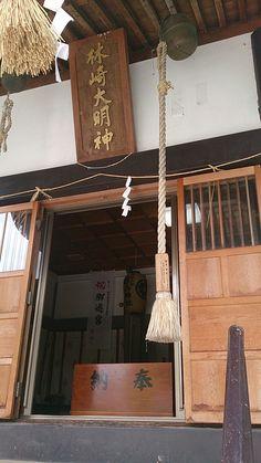 Iai Jinja in Japan. 居合神社(山形県村山市)