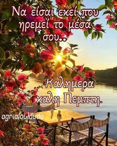 Good Night, Good Morning, Greek Quotes, Christmas Tree, Holiday Decor, Wallpapers, Nighty Night, Buen Dia, Teal Christmas Tree