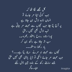 Visit our website for more urdu content True Feelings Quotes, Poetry Feelings, True Love Quotes, Best Urdu Poetry Images, Love Poetry Urdu, Urdu Quotes, Poetry Quotes, Qoutes, Wave Quotes
