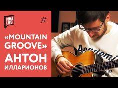 Mountain Groove - Антон Илларионов - YouTube