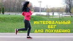 Интервальный бег — лучший способ похудеть  [Workout | Будь в форме] - http://sportmetod.ru/video/run/intervalnyy-beg-luchshiy-sposob-pokhu.html
