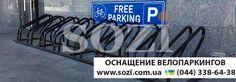 Велопарковки грн Сози Украина www.sozi.com.ua (044) 338-64-38 - оборудование для организации парковки велосипедов Киев, Одесса, Львов, Харьков, Днепр