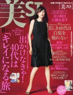 美ST (ビスト) 2013年 08月号 [雑誌]