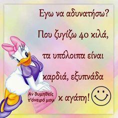Greek Quotes, Sayings, Diy, Good Morning, Lyrics, Bricolage, Do It Yourself, Homemade, Diys