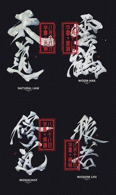 禪意 ZEN Calligraphy Type Design 我覺得書法的美,在於的不是說你會寫多麽好看的標準字型,而是你怎麼用心寫出書法字的一種特殊美態,從而可以被大眾所喜愛所接受。 #書法沒有好與不好,只有接受與不接受# artwork: Lok Ng