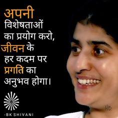 Truth Quotes, Hindi Quotes, Life Quotes, Bk Shivani Quotes, Science Diagrams, Brahma Kumaris, Hindi Good Morning Quotes, Om Shanti Om, Knowledge Quotes