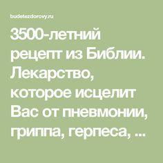 3500-летний рецепт из Библии. Лекарство, которое исцелит Вас от пневмонии, гриппа, герпеса, менингита.