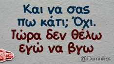Greek Memes, Funny Greek Quotes, Funny Quotes, Birthday Wishes, Jokes, Lol, Humor, Blogging, Platform