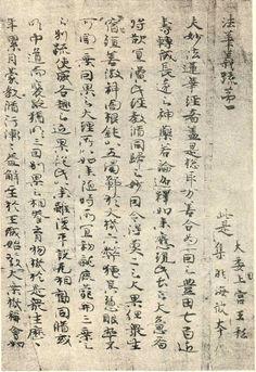 JAPON Commentaire du Sūtra du Lotus datant de 615, copie attribuée au prince japonais Shōtoku.