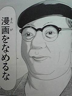 漫画をなめるな #レス画像 #comics #manga