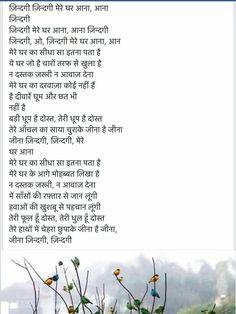 Inspirational Poems In Hindi, Hindi Quotes, Art Quotes, Qoutes, My Love Song, Me Me Me Song, Love Songs, Marathi Song, Song Hindi