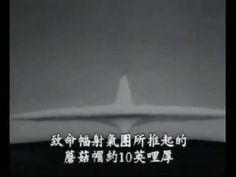 世上第一顆氫彈測試 機密片段