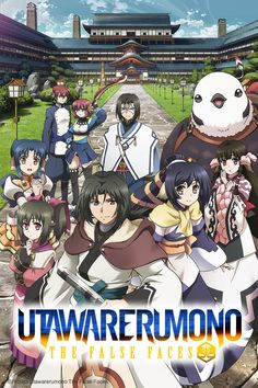 Utawarerumono - The False Faces - Based off of the second game in the Utawarerumono series, UTAWARERUMONO –Itsuwari no Kamen- features a nameless protagonist that wakes up in the middle of a vast, snowy plain he doesn't recognize. Not only that, but he is suffering from amnesia and doesn't even remember who he is. Suddenly, he gets attacked by an insect-like creature, but is saved by a girl with animal ears and tail named Kuon, who decides to name him Haku.