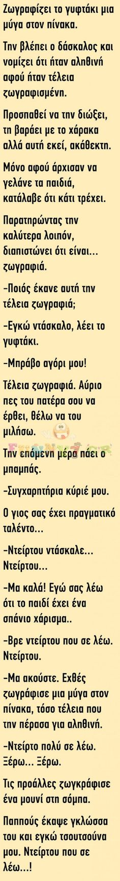 Το γυφτάκι και η μύγα στον πίνακα ‌‌ | Kontasas I Fall In Love, Falling In Love, Funny Cartoons, Funny Jokes, Funny Greek Quotes, Capitol Records, Funny Stories, Real Life, Laughter