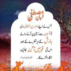Islamic Qoutes, Islamic Teachings, Duaa Islam, Islam Quran, Peace Be Upon Him, Hadith, Urdu Poetry, Picture Quotes, True Love