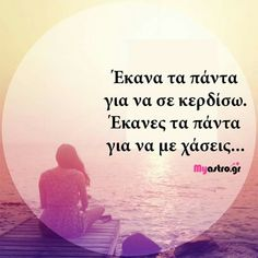 Feeling Loved Quotes, Love Quotes, Greek Quotes, Wisdom, Feelings, Words, Life, Angel, Frases