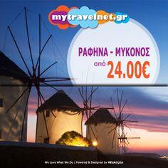 Ταξιδέψτε στο νησί των ανέμων από 24.00€! Κάντε online κράτηση ακτοπλοϊκών εισιτηρίων στο www.mytravelnet.gr