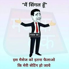 100 Funny Jokes, Hindi Very Funny Jokes, Unlimited Funny Hindi Jokes Pics Funny School Jokes, Funny Jokes In Hindi, Desi Jokes, Some Funny Jokes, Hilarious Memes, Funny Posts, Funny Status Quotes, Funny Attitude Quotes, Funny Statuses