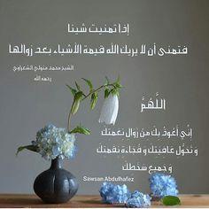 @al__quran -  #doaamuslim @doaamuslim #دعاء_المسلم