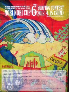 Umigame Cup 2011