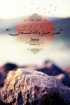 Beautiful Patience (Quran Text فَصَبْرٌ جَمِيلٌ وَاللَّهُ الْمُسْتَعَانُ Translation A beautiful patience [should be my course]; and Allah is the One to seek refuge in. Beautiful Quran Quotes, Quran Quotes Love, Allah Quotes, Arabic Quotes, Coran Quotes, Life Tumblr, Online Quran, Noble Quran, Coran Islam