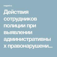 Действия сотрудников полиции при выявлении административных правонарушений | magref.ru