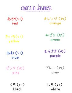 """""""Japanese colors """"The difference between Japanese colors and English colors is there is a noun and an """"adjective"""" for each. The noun is before the ( ). To turn it into an..."""
